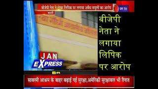 Basti - BJPनेता ने लगाया लिपिक पर अवैध वसूली का आरोप