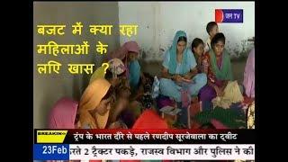 Naari | Rajasthan Budget 2020-21| महिलाओं पर फोकस, बजट में क्या रहा महिलाओं के लएि खास ?