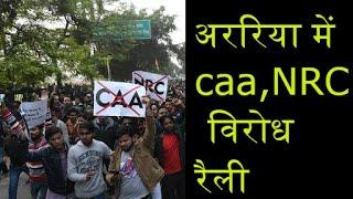 Arariya - CAA और NRC की विरोध रैली,लोगो का हुजूम