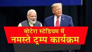 लाइव - President Trump का भारत दौरा ,Motera Stadium में Namaste Trump कार्यक्रम