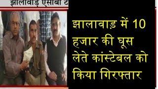 Jhalawar ACB Team की कार्रवाई, 10 हजार की घूस लेते कांस्टेबल को किया गिरफ्तार