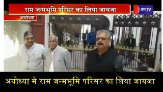 Ayodhya | राम जन्मभूमि परिसर का लिया जायजा, RamMandirTrust के महामंत्री Champatrai का दौरा  | Jantv