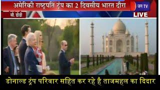 JAN TV  LIVE | Donald Trump परिवार सहित कर रहे है Taj Mahal का दिदार