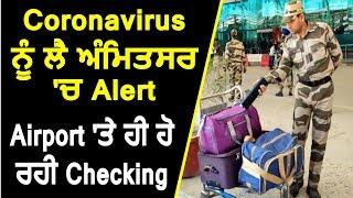 Coronavirus के चलते Amritsar में प्रसाशन Alert, Airport पर ही हो रही है Checking
