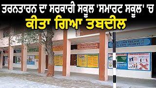 Tarn Taran में Govt. School को बनाया गया Smart School