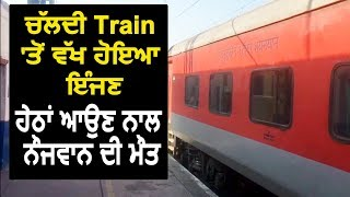Sirhind में चलती Train से अलग हुआ इंजन, नीचे आने से नौजवान की मौत