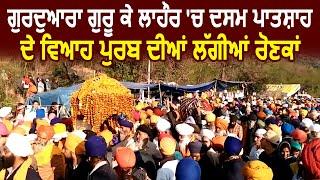 Gurdwara Guru ke Lahore में मनाया जा रहा Guru Gobind Singh Ji का विवाह पर्व