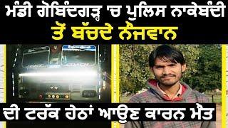 Fatehgarh Sahib में Police नाकाबंदी तोड़ कर दौड़ रहे नौजवान के साथ हुआ दर्दनाक हादसा