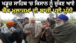 Khadur Sahib में किसान को उठाने आये Bank Employees की बाज़ी पड़ी उलटी