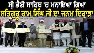 Sri Bhaini Sahib में मनाया गया Satguru Ram Singh Ji का जन्म दिवस