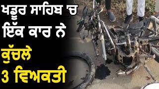 Khadur Sahib मेंएक Car ने कुचले 3 व्यक्ति