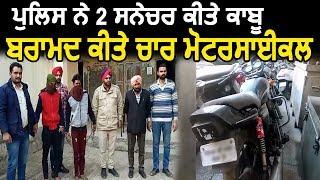 Firozpur पुलिस ने 4 मोटरसाईकल समेत 2 snatcher किये काबू,