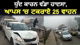 Fatehgarh में धुंद के कारण बड़ा हादसा, आपस में टकराई 25 गाड़ियां