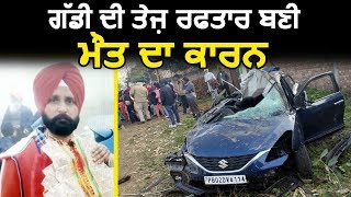 Khadur Sahib में गाड़ी की तेज रफ्तार बनी मौत का कारण