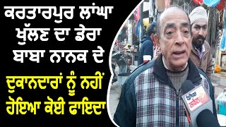 Kartarpur Corridor से खुश नहीं है Dera Baba Nanak के Shopkeepers
