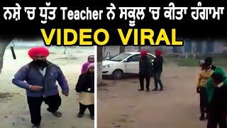 Gurdaspur में नशे में धुत्त Teacher ने School में किया हंगामा,Vedio Viral