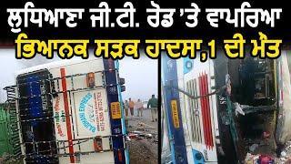 Ludhiana जी. टी रोड में हुआ भयानक सड़क हादसा, 1 की मौत्त
