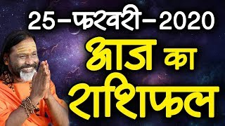 Gurumantra 25 February 2020 - Today Horoscope - Success Key - Paramhans Daati Maharaj