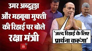 रक्षामंत्री ने कहा, 'नजरबंद कश्मीरी नेता अब्दुल्ला और मुफ्ती की रिहाई की प्रार्थना करूंगा'