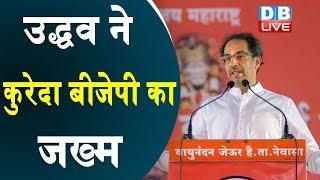 Uddhav Thackeray ने कुरेदा BJP का जख्म |  Uddhav Thackeray ने BJP को दिया करारा जवाब |#DBLIVE