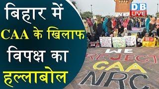 Bihar में CAA के खिलाफ विपक्ष का हल्लाबोल   किसी भी हाल में Bihar में लागू न हो CAA- विपक्ष  #DBLIVE