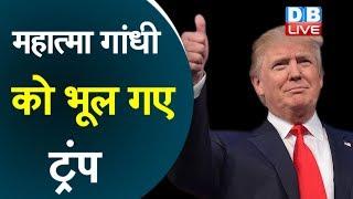 Mahatma Gandhi को भूल गए Donald Trump | Donald Trump India's visit | Ahmedabad