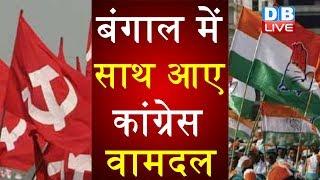 बंगाल में साथ आए Congress—वामदल | स्थानीय निकाय चुनाव में बनेगा महागठबंधन |#DBLIVE