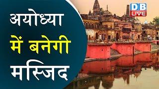 Ayodhya में बनेगी मस्जिद | इस्लामिक रिसर्च सेंटर भी बनाया जाएगा |#DBLIVE