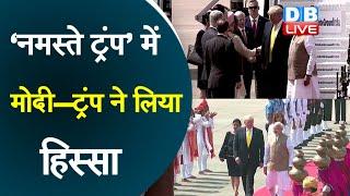 'नमस्ते ट्रंप' में  Modi— Trump ने लिया हिस्सा |दोनों ने एक दूसरे की तारीफ में गढ़े कसीदे #DBLIVE