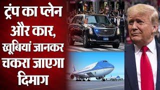 President Donald Trump की The Beast Car और Airforce One Plane कितने ताकतवर?