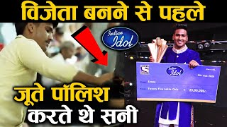 Indian Idol 11 WINNER Sunny Hindustani Use To POLISH Shoes | Did You Know?
