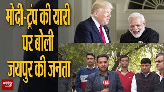Modi-Trump की दोस्ती पर बोली जयपुर की जनता ! #TrumpModiMeet