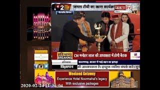 JANTA TV PRESENTS  '2 साल जयराम सरकार' कार्यक्रम का हुआ आगाज