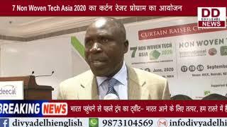 7 Non Woven Tech Asia 2020  का कर्टन रेजर प्रोग्राम का आयोजन   Divya Delhi News