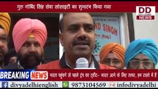 गुरु गोबिंद सिंह सेवा सोसाइटी का शुभारंभ किया गया   Divya Delhi News