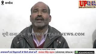 यूपी के कन्नौज जिले की पुलिस एक बार फिर सवालों के घेरे में है