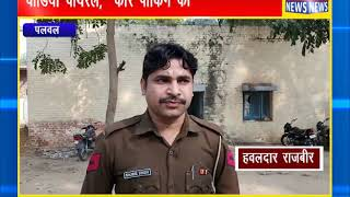 पुलिस कर्मी के साथ नप चेयरमैन की मारपीट का मामला  || ANV NEWS PALWAL - HARYANA