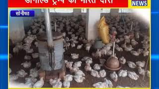डोनाल्ड ट्रम्प का भारत दौरा || ANV NEWS SONIPAT - HARYANA