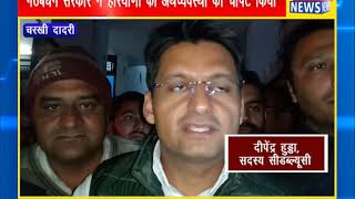 पूर्व सांसद दीपेंद्र हुड्डा का गठबंधन सरकार पर पलटवार || ANV NEWS CHARKHI -DADRI- HARYANA