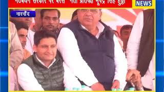 गठबंधन सरकार पर बरसे  नेता प्रतिपक्ष भूपेंद्र सिंह हुड्डा || ANV NEWS  NARNAUND - HARYANA