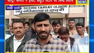 पोल्ट्री फार्मरों ने इंपोर्ट ड्यूटी घटाने पर किया विरोध || ANV NEWS CHARKHI - DADRI -HARYANA