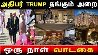அமெரிக்க அதிபர் TRUMP தங்கும் அறையின் ஒருநாள் வாடகை எவ்வளவு தெரியுமா|Trump Hotel Room Rent|Modi|