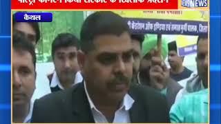 पोल्ट्री फार्मरने किया सरकार के खिलाफ प्रदर्शन  || ANV NEWS KAITHAL - HARYANA
