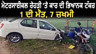 Khadur Sahib में पीटर रेहड़ी और Car का Accident, 1 की मौत और 7 जख़्मी
