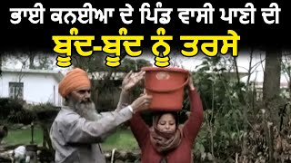Bhai Kanhaiya जी के गांव वासी Water की बूँद बूँद को तरसे