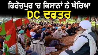 Firozpur में किसानों ने घेरा DC Office