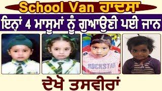 School Van हादसा, इन 4 मासूमों की गई जान, देखिए तसवीरें