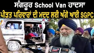 Sangrur School Van हादसे के पीड़त परिवारों की मददकरेगी SGPC