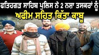 Fatehgarh Sahib में Police ने दो नशा तस्करों को किया काबू