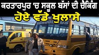 Kartarpur 'ਚ School Buses ਦੀ ਚੈਕਿੰਗ,ਹੋਏ ਵੰਡੇ ਖੁਲਾਸੇ